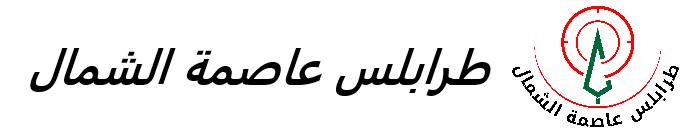 طرابلس عاصمة الشمال